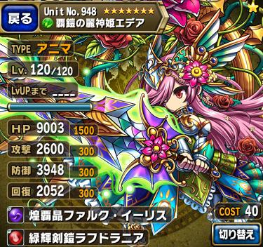 災厄の焔獣15042408