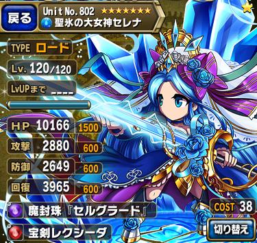 災厄の焔獣15042410