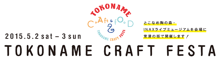 tokoname craft festa 2015