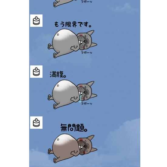 LINEおためし2