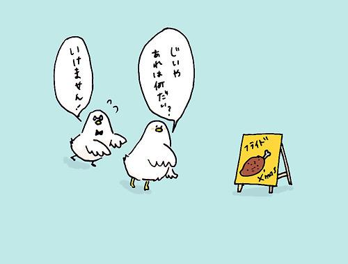 世間知らずのお坊ちゃま(ニワトリ)