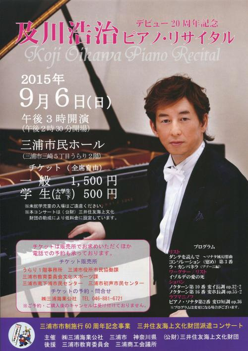 三浦市コンサートチラシ表