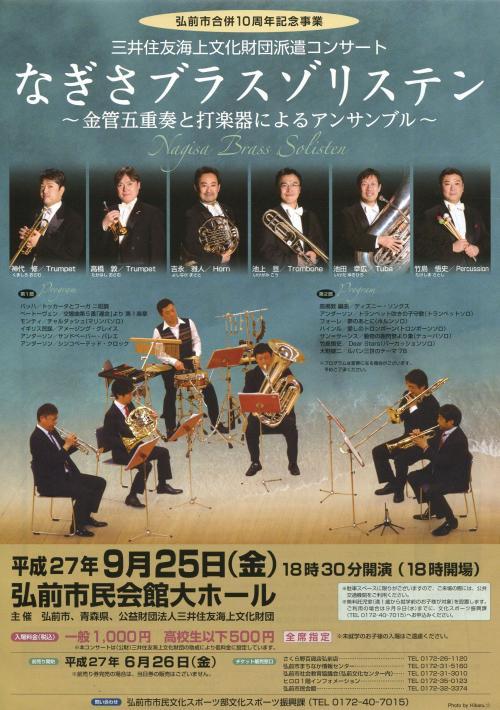 弘前市コンサートチラシ表
