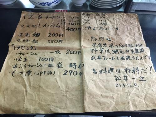十三湯麺001-3