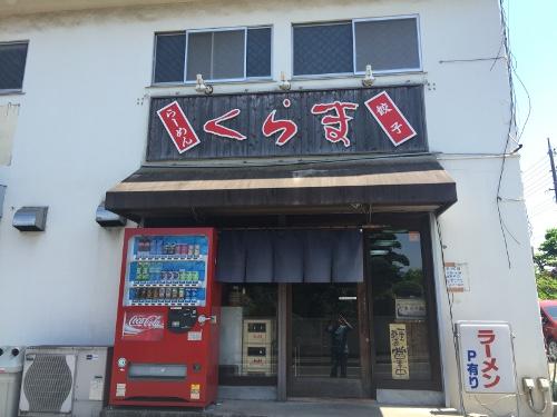 くらま001-1