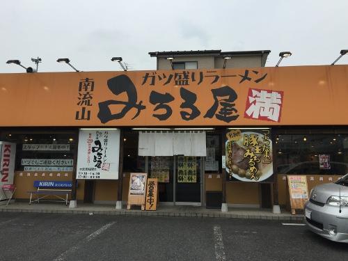 みちる屋001-1