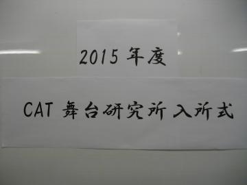 20150413入所式懇親会2´