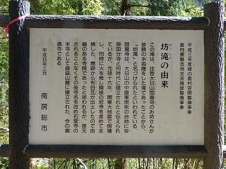 増間坊滝_その3
