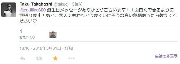 Taku Takahashi(@takudj)さん | Twitter