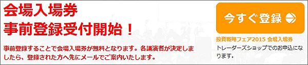 EXPO会場入場券 【投資戦略フェア2015】