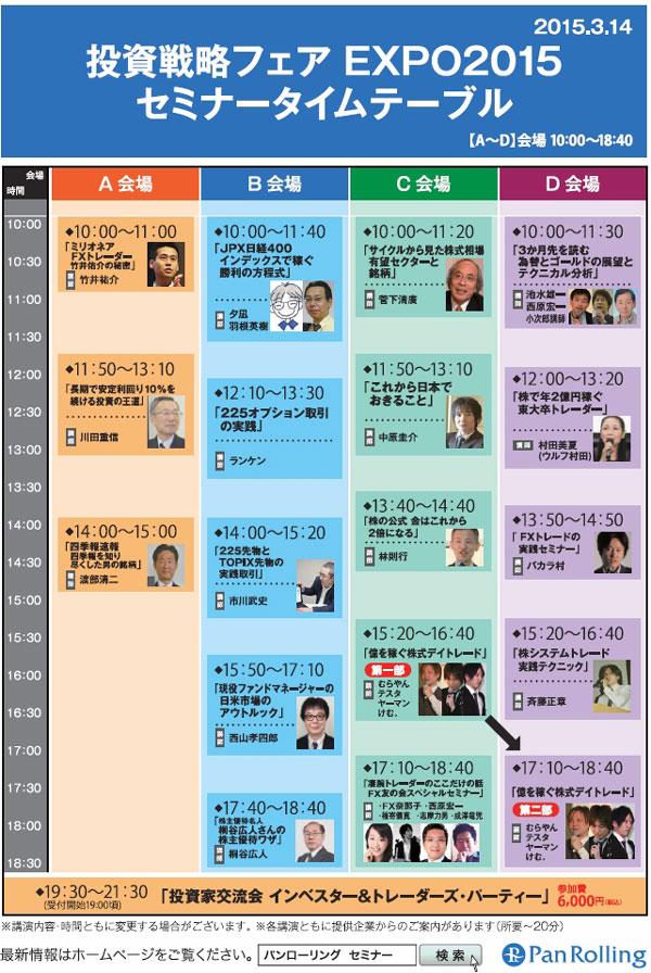 EXPO 【投資戦略フェア2015】タイムスケジュール表