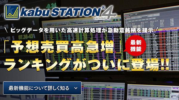 予想売買高急増ランキングがついに登場!!