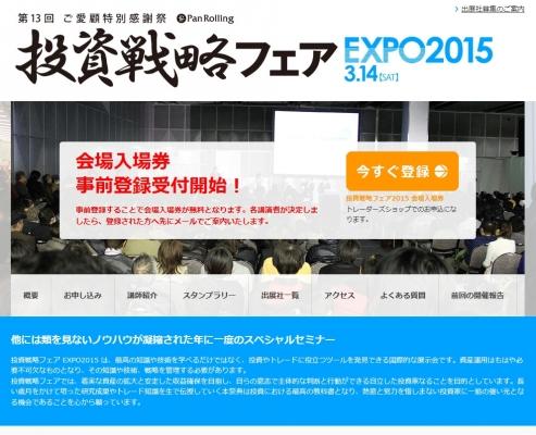 ☆3月14日(土)投資戦略フェア EXPO2015☆