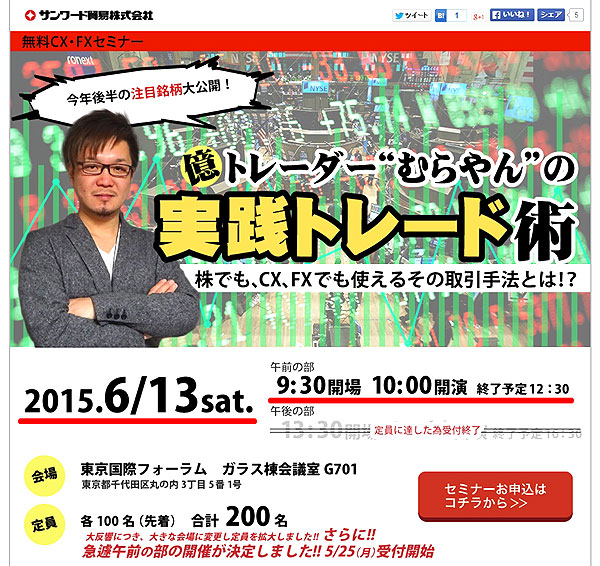 6月13日(土)に東京でまる男(36歳)のセミナーアリ!