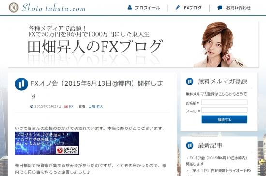 初心者OK!東大式スマホFX(為替)トレードブログ | 田畑昇人公式ブログ