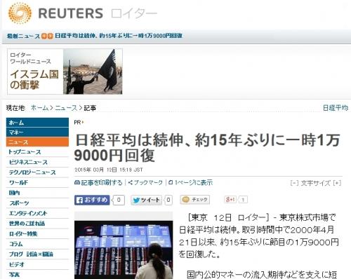 日経平均は続伸、約15年ぶりに一時1万9000円回復  | Reuters