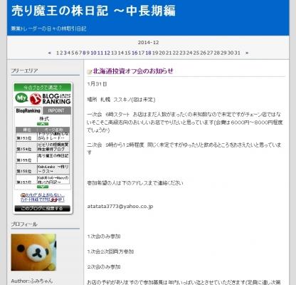 売り魔王の株日記 ~中長期編 北海道投資オフ会のお知らせ