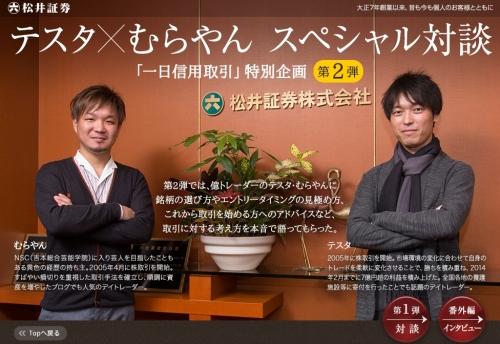 松井証券「一日信用取引」特別企画・第2弾 テスタ×むらやんスペシャル対談