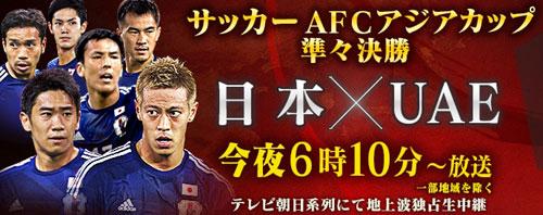 AFCアジアカップ2015 準々決勝 日本×UAE