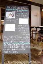 3552食堂◇看板