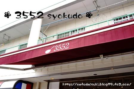 3552食堂◇店外