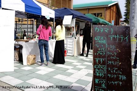 カヌマ ノ アサテイ(ネコヤド朝市)