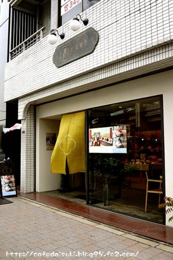麻布野菜菓子◇外観