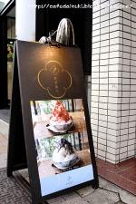 麻布野菜菓子◇看板