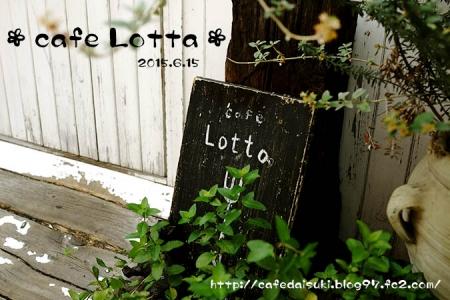 cafe Lotta◇店外