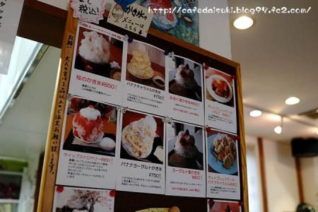 CRAFT CAFE◇4月前半かき氷メニュー
