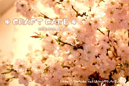 CRAFT CAFE◇店内