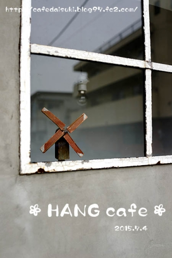 HANG cafe◇店外
