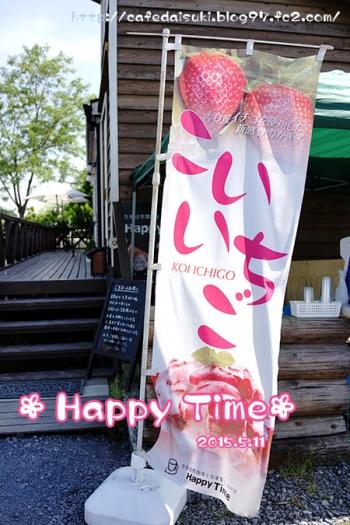 Happy Time◇こいいちごののぼり旗