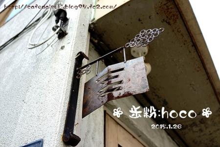 歩粉◇看板