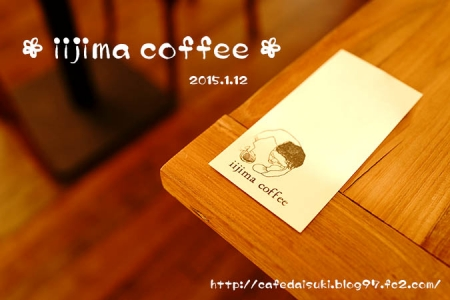 iijima coffee◇店内