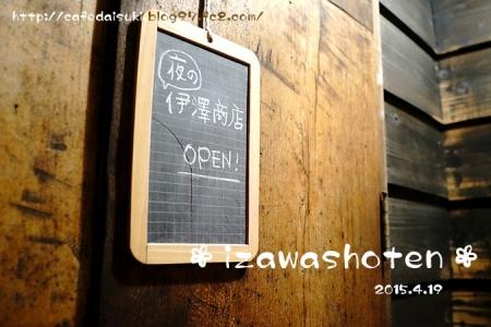 伊澤商店◇エントランス
