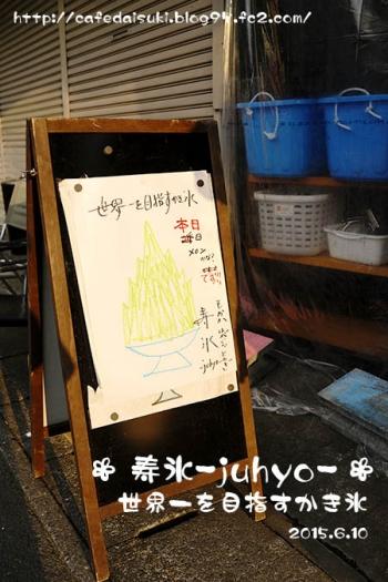 寿氷-juhyo- 世界一を目指すかき氷◇看板