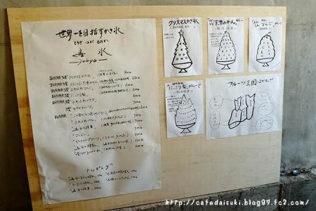 寿氷-juhyo- 世界一を目指すかき氷◇2014大晦日メニュー
