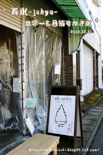 寿氷-juhyo- 世界一を目指すかき氷◇店外