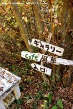 ギャラリーカフェ風草◇看板