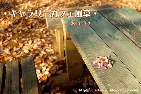 ギャラリーカフェ風草◇テラス席