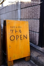 CAFE & DELI ケトル◇看板