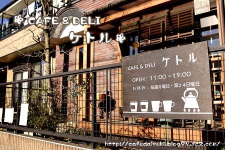 CAFE & DELI ケトル◇店外