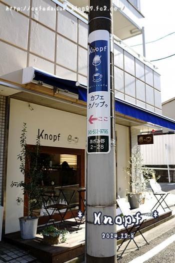 Knopf◇店外