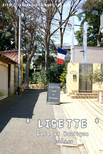 LISETTE Cafe et Boutique◇店外