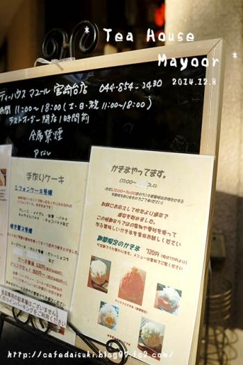 Tea House Mayoor宮崎台店◇看板