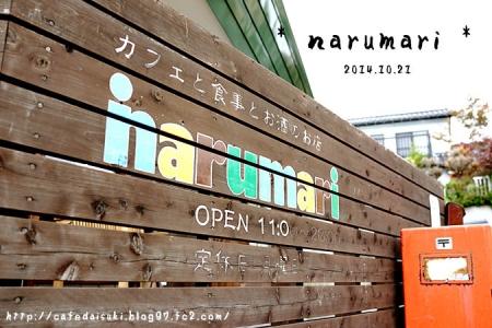 cafe narumari◇店外
