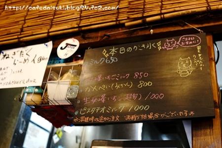 ねいろ屋◇2月23日メニュー