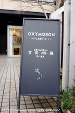 OXYMORON◇看板
