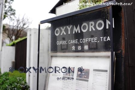 OXYMORON◇店外